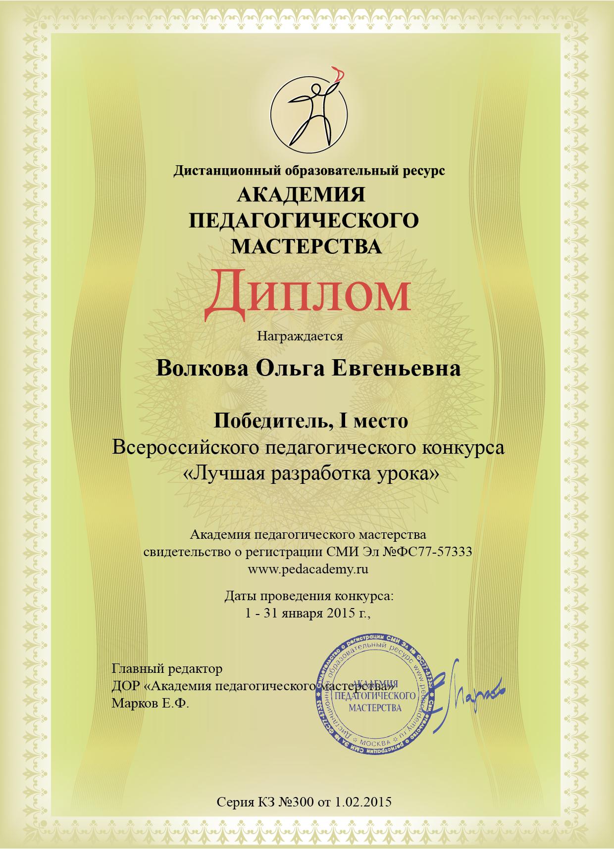 Статьи и конкурсы для учителей и воспитателей Академия  Диплом об участии в конкурсе